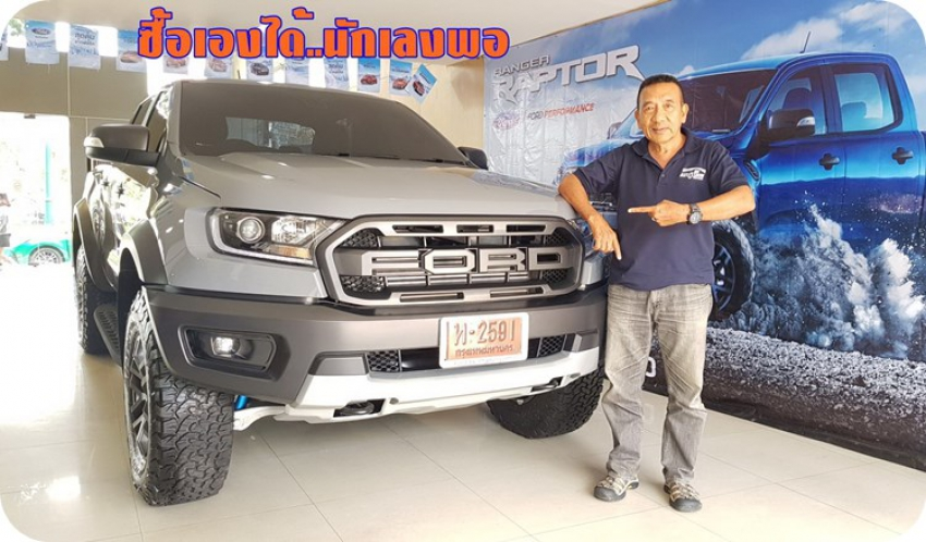 Driving Voice : New Ford Ranger Raptor 2019
